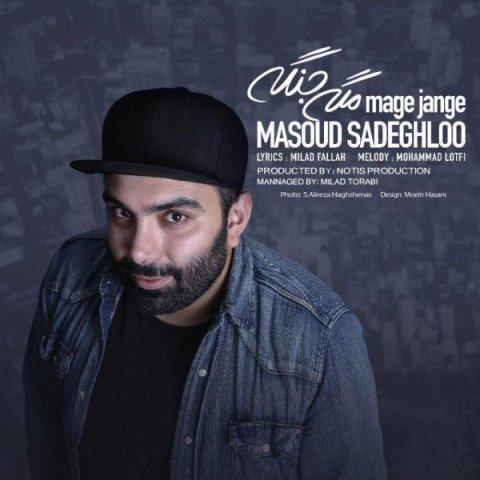 آهنگ مگه جنگه مسعود صادقلو
