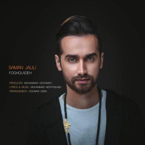 آهنگ جدید سامان جلیلی فوق العاده