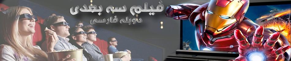 دانلود فیلم سه بعدی دوبله فارسی