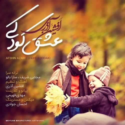 دانلود آهنگ عشق کودکی افشین آذری