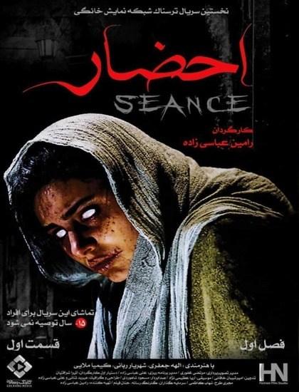 دانلود سریال ایرانی احضار