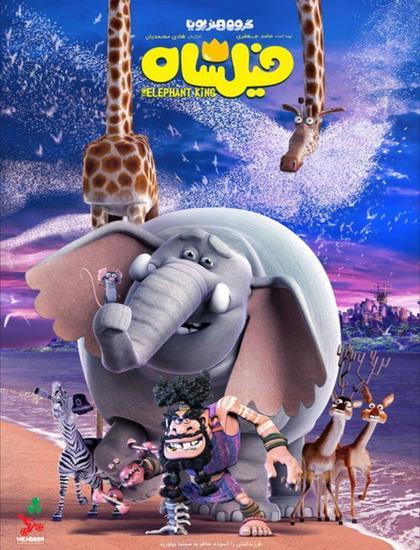 دانلود انیمیشن فیل شاه