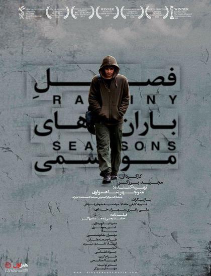 دانلود فیلم فصل باران های موسمی