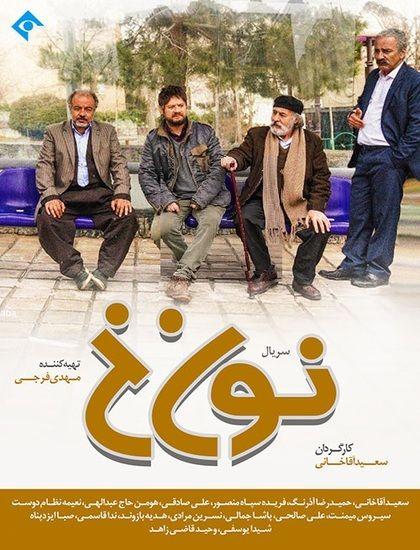 دانلود سریال نون.خ