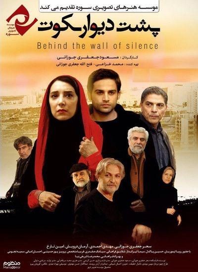 دانلود فیلم پشت دیوار سکوت