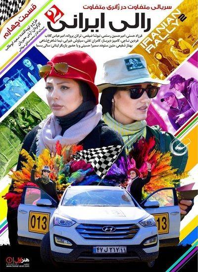 دانلود قسمت 4 رالی ایرانی 2
