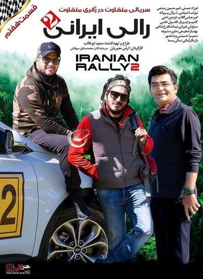 دانلود رالی ایرانی قسمت 7
