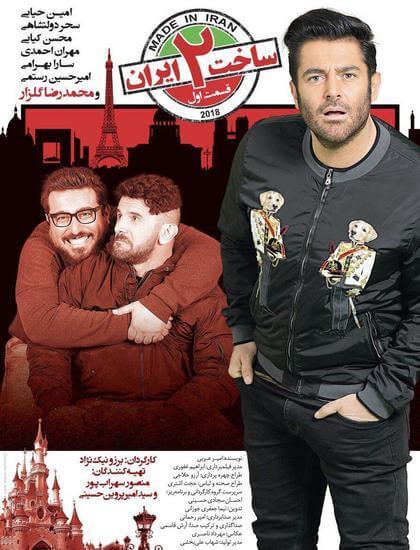 ساخت ایران 2 قسمت اول