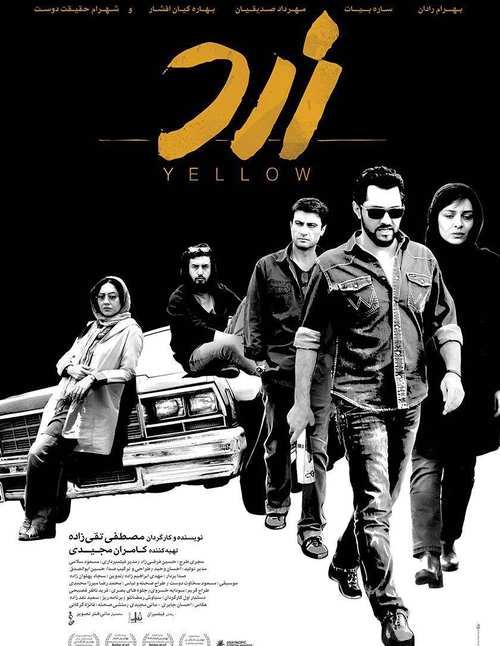 دانلود فیلم زرد کیفیت بالا