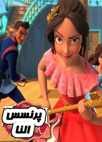 دانلود انیمیشن پرنسس النا