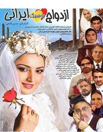 دانلود فیلم ازدواح به سبک ایرانی