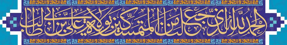 ویژه نامه عید غدیر 97