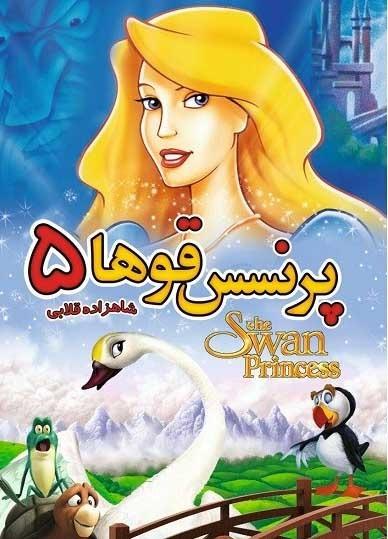 دانلود انیمیشن پرنسس قوها 5