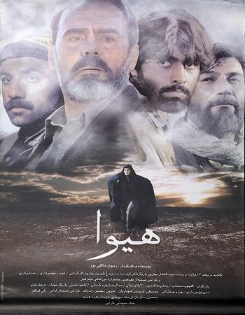 دانلود فیلم ایرانی هیوا