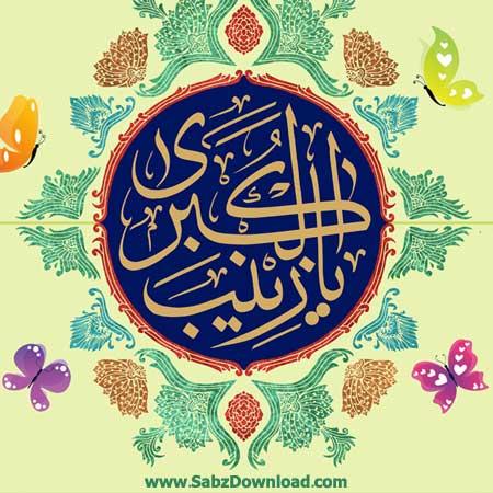 دانلود مولودی میلاد حضرت زینب(س)