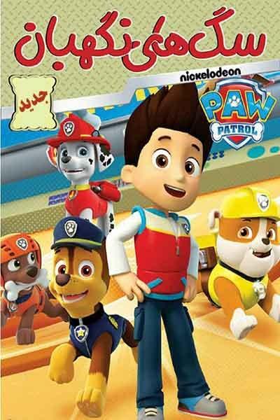 دانلود انیمیشن سگ های نگهبان