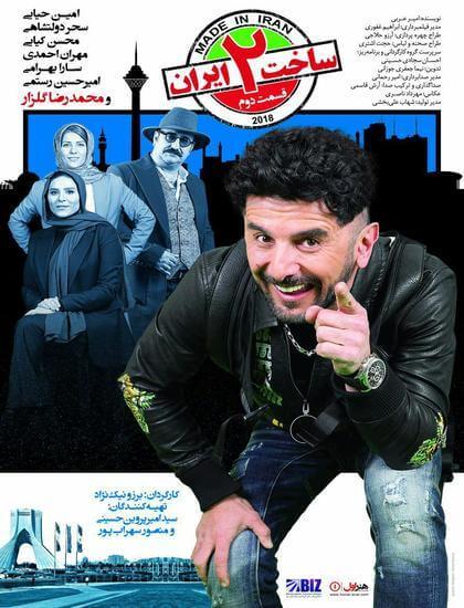 ساخت ایران 2 قسمت سوم