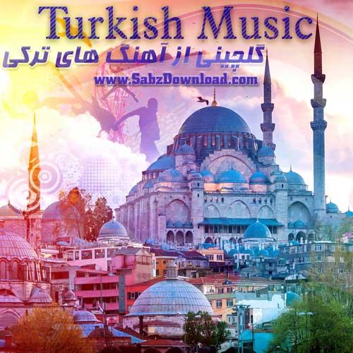 دانلود گلچین آهنگ ترکی